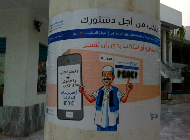 Libya SMS voter registration advertisement. Photo courtesy of Josh Levinger.